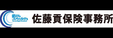 佐藤貢保険事務所